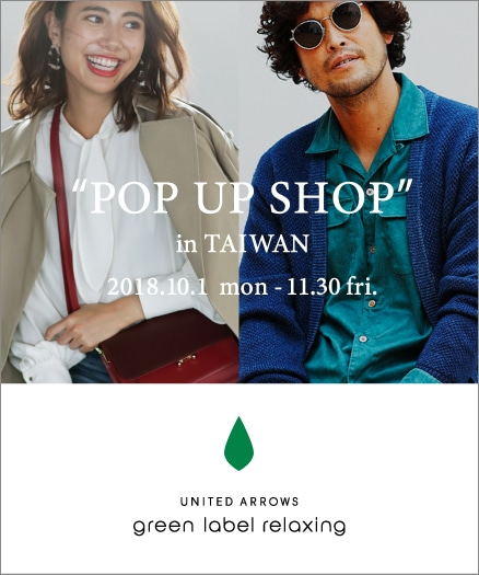 UNITED ARROWS green label relaxing POP UP STORE