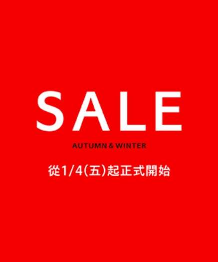2018 UNITED ARROWS 秋冬OPEN SALE 開始!