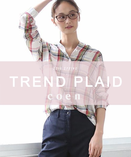 coen TREND PLAID 商品特輯