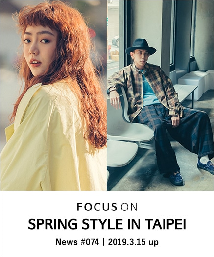 SPRING STYLE IN TAIPEI