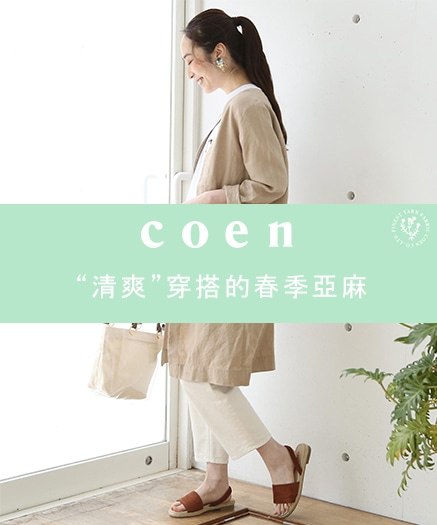 coen_ french LINEN