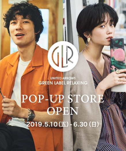 【green label relaxing POPUP STORE】南山快閃店即將開幕!