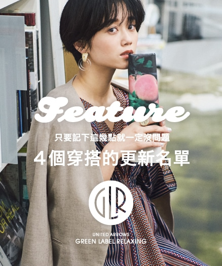 green label relaxing ISSUE Womens 四個穿搭的更新名單