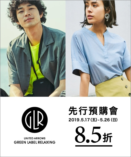 green label relaxing新品預購會 vol.2