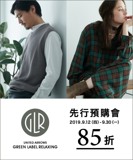 green label relaxing新品預購會