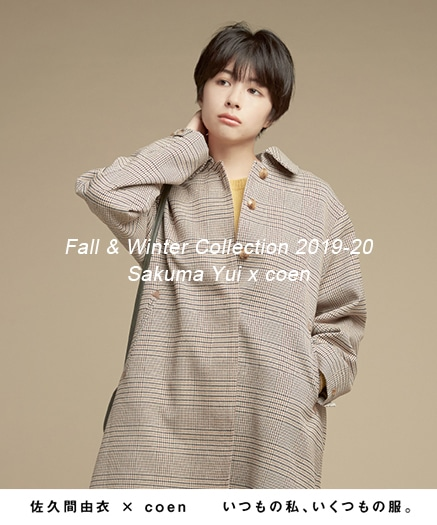 佐久間 由衣 x coen / Fall & Winter Collection 2019-20 VOL.02