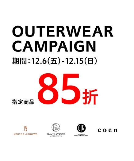 「15%OFF」OUTER WEAR CAMPAIGN