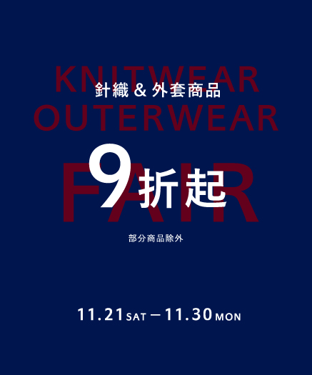 KNITWEAR & OUTERWEAR FAIR 10%OFF