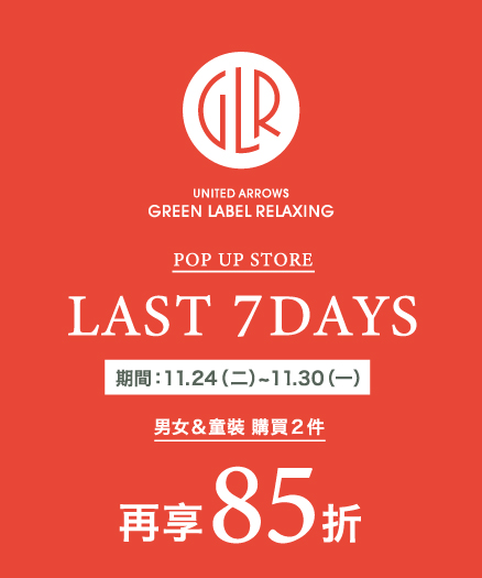 green label relaxing POP-UP STORE LAST 7 DAYS 兩件85折
