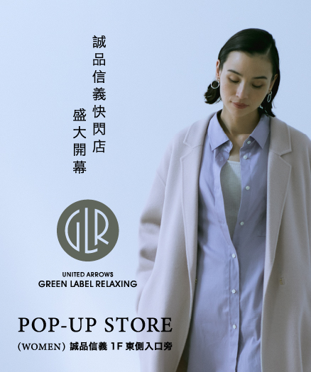 green label relaxing POP-UP STORE 誠品信義店